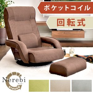 座椅子 座イス 座いす リクライニング座椅子 リクライニング 回転 肘付き 肘掛 ハイバック座椅子 レバー式 ロング 一人掛けソファ おしゃれ チェア ソファの写真