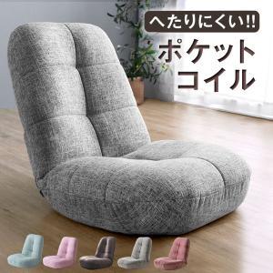 座椅子 座イス 座いす リクライニング ポケットコイル おしゃれ コンパクト 姿勢 へたりにくい 一人掛けソファ チェア あぐら座椅子の画像