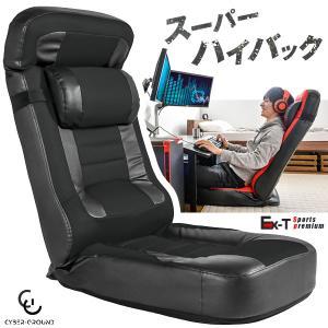 座椅子 リクライニング  レバー式 低反発 ゲーミング座椅子 14段階 ゲーム座椅子 メッシュ リクライニングチェア CYBER GROUND CYBER-GROUNDの画像
