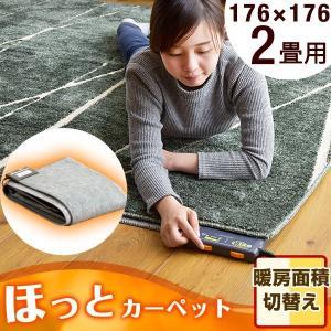 ホットカーペット 2畳 本体 電気カーペット 176×176 正方形 床暖房 暖房器具 ダニ退治 自...