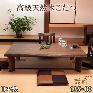 こたつ 135×80 花月KR 日本製 長方形 コタツ 家具調こたつ テーブル こたつテーブル 継ぎ足 継足 おしゃれ シンプル 木製 国産 天然木 幅135cm tansu