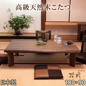 こたつ こたつテーブル 180×90 花月KR 日本製 長方形 コタツ 家具調こたつ テーブル 継ぎ足 継足 おしゃれ シンプル 木製 国産 天然木 幅180cm tansu