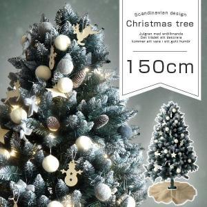 クリスマスツリー 北欧 150cm セット  おしゃれ オーナメント LED 北欧 クリスマス ツリ...
