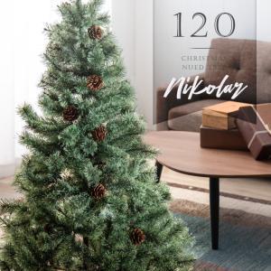 クリスマスツリー 北欧 ヌードツリー120cm クリスマスツリー 北欧