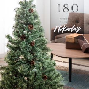 クリスマスツリー 180cm 北欧 ヌードツリー おしゃれ