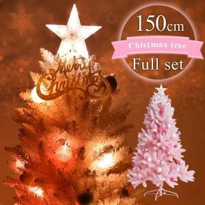クリスマスツリー ツリー 飾り おしゃれ 電飾 ライト 北欧 150 ピンク かわいい セット クリ...