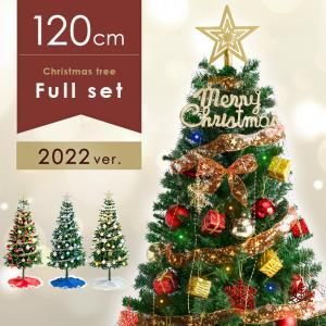 クリスマスツリー ツリー セット 電飾 ライト 省エネ オーナメント 120cm ワンルーム 子供部...