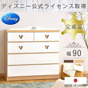 タンス チェスト ミッキーチェスト ミッキータンス 幅90cm 完成品 日本製 たんす 箪笥 木製 4段|tansu