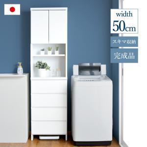 ランドリーラック 洗濯機ラック おしゃれ ランドリー収納 スリム 幅50cm 高さ180cm tansu