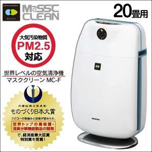 【送料無料】 20畳用 空気清浄機 マスククリーン MC-F...
