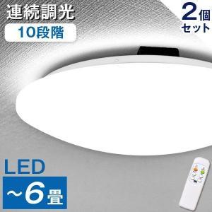 LED シーリングライト 2個セット 6畳 リモコン付き ライト  リビング ダイニング コンセント付 省エネ 天井照明 照明器具|tansu
