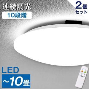 LED シーリングライト 10畳 2個セット リモコン付き 天井 ライト リビング ダイニング コンセント付 省エネ 照明器具|tansu