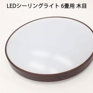 シーリングライト 6畳 LEDシーリングライト 木目調 おしゃれ リモコン付き ライト フローリング...