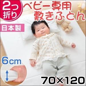 ベビー敷布団 ベビー布団 ベビー 敷布団 2つ折り 日本製 お昼寝布団 保育園 赤ちゃん