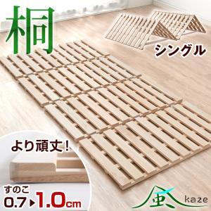 すのこベッド すのこマット シングル 4つ折りすのこ 折りたたみ 桐 四つ折り すのこベットシングル 湿気対策 1761000410|tansu