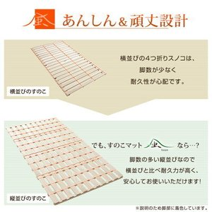 すのこベッド すのこマット シングル 4つ折りすのこ 折りたたみ 桐 四つ折り すのこベットシングル 湿気対策 1761000410|tansu|07