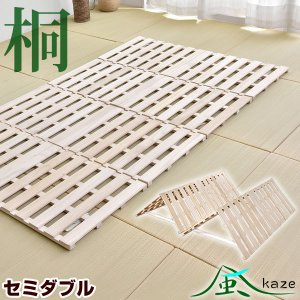 すのこマット セミダブル 桐すのこ 折りたたみ  四つ折り すのこベッド スノコ すのこベット 木製 ウッド 収納 湿気対策 フローリングの写真
