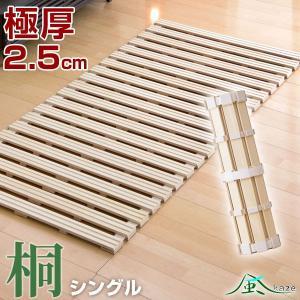 すのこマット シングル 桐 ロール式 完成品 すのこベッド 折りたたみ 折りたたみベッド スノコ すのこベット ベット 木製 木 ウッド 収納の写真