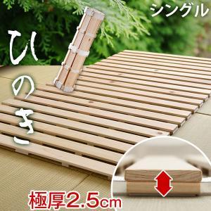すのこマット ロール式すのこマット ロール 極厚2.5cm シングル 国産 檜 ひのき スノコ 木製 収納 完成品|tansu