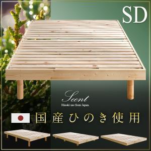 ベッド セミダブル 国産ひのき セミダブルッド ローベッド すのこベッド 木製 すのこベッドフレーム セミダブル ベッド tansu