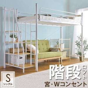 ロフトベッド シングル ベッド システムベッド 宮付き 階段 パイプ ハイタイプ コンセント付 階段付きロフトベッド 宮棚 省スペース おしゃれ 【大型商品】|tansu