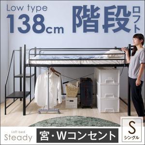 ロフトベッド ロータイプ 宮付き 階段 シングル ベッド コンセント付 パイプ 階段付きロフトベッド パイプベッド 宮棚 宮 コンセント 省スペース おしゃれ|tansu