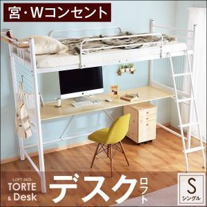 ベッド ロフトベッド シングル ハイタイプ 宮棚 デスク 宮付き コンセント付 パイプ おしゃれ はしご付きロフトベッド パイプベッド 宮 コンセント|tansu