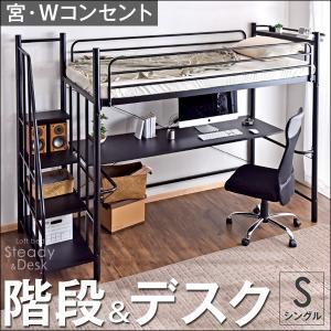 ベッド ロフトベッド シングル ハイタイプ 階段 デスク 宮付き コンセント付 パイプ おしゃれ 階段付きロフトベッド パイプベッド 宮棚 宮 コンセント|tansu