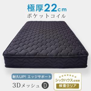 マットレス ダブル ポケットコイル ポケットコイルマットレス 19cm厚 高品質コイル682個 圧縮梱包 スプリングマット ベッドマット スプリングマットレス