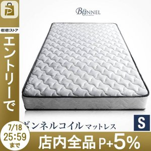 マットレス シングル ボンネルコイルマットレス ベッド マットレス 高密度コイル352個 マット ボンネルマット スプリングマットレス ホワイト コイルマットレス