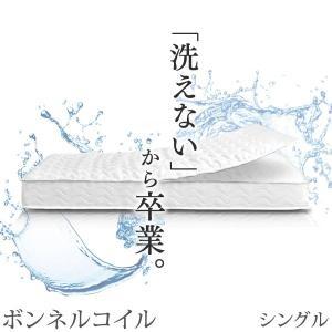 マットレス シングル 洗える ボンネルコイルマットレス ベッド マットレス 高密度コイル352個 圧縮梱包 マット ボンネルマット スプリングマットレス ホワイト