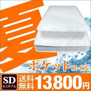 マットレス セミダブル 洗える ポケットコイルマットレス ベッド マットレス 高密度コイル589個 圧縮梱包 マット ポケットマット スプリングマットレス