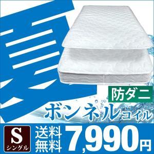 マットレス シングル 洗える ボンネルコイルマットレス ベッド マットレス 防ダニ 高密度コイル352個 圧縮梱包 マット ボンネルマット スプリングマットレス
