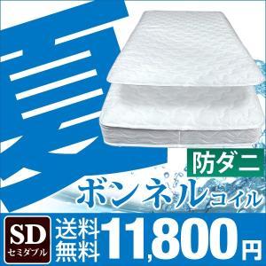 マットレス ボンネルコイルマットレス セミダブル 洗える ボンネルコイルマットレス ベッド マットレス 防ダニ マット ボンネルマット スプリングマットレス