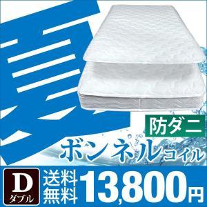マットレス ボンネルコイルマットレス ダブル 洗える ベッド マットレス 防ダニ 圧縮梱包 マット ボンネルマット スプリングマットレス コイルマットレス