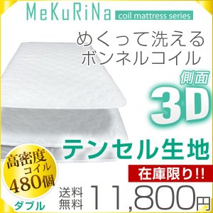 マットレス ダブル 洗える ボンネルコイルマットレス ベッド マットレス テンセル生地 高密度コイル480個 圧縮梱包 マット スプリングマットレス