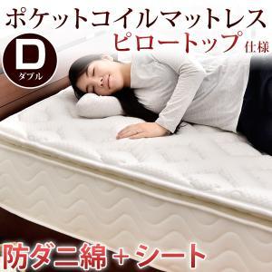 マットレス ポケットコイルマットレス ダブル ピロートップ スプリングマットレス 防ダニ 3ゾーン  コイルマットレス 圧縮梱包 スプリングマット ベッドマット|tansu