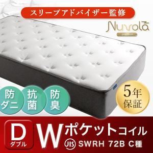 Wポケットコイル マットレス ダブル スリープアドバイザー監修 5年保証 26cm ベットマット ベッドマットレス Nuvola 防ダニ 抗菌 防臭 大型商品|tansu
