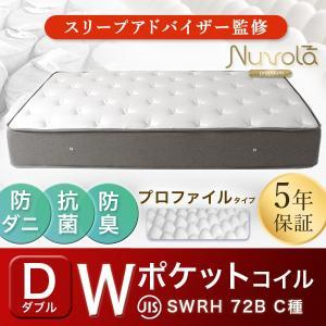 Wポケットコイル マットレス ダブル プロファイルウレタン 5年保証 28cm ベットマット ベッドマットレス Nuvola 防ダニ 抗菌 防臭 【大型商品】|tansu