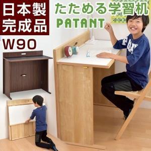 学習机 コンパクト学習机 人気 勉強机 学習デスク コンパクト 薄型 折りたたみデスク 日本製 完成品 木製 おしゃれ 勉強机|tansu