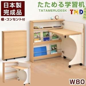 学習机 人気 勉強机 学習デスク コンパクト 折りたたみ 日本製 完成品 子供 机 デスク 木製 おしゃれ 国産学習机|tansu