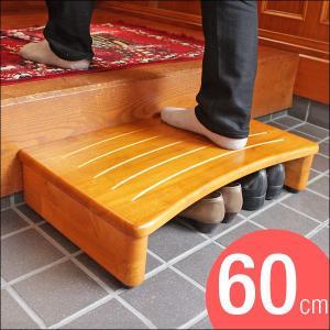 玄関踏み台 脚立、踏み台 幅60cm 木製 おしゃれ 天然木 子供 キッズ 玄関台 介護 玄関ステップ ステップ 階段|tansu