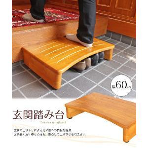 玄関踏み台 脚立、踏み台 幅60cm 木製 おしゃれ 天然木 子供 キッズ 玄関台 介護 玄関ステップ ステップ 階段|tansu|02