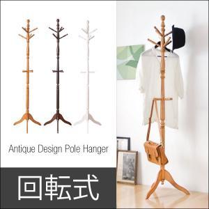 ポールハンガー ポールハンガーラック コートハンガー 木製 おしゃれ 天然木 回転式 アンティーク|tansu