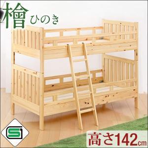 二段ベッド 2段ベッド ベット ベッド 木製 子供 国産 コンパクト ロータイプ 日本製 ひのき 大川家具 低ホルムアルデヒド すのこ 檜 大人用 【大型商品】|tansu