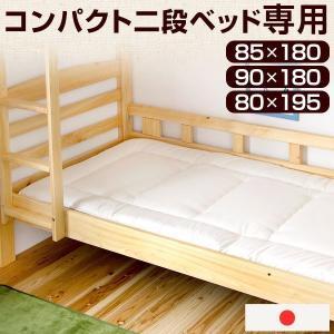 敷布団 敷き布団 日本製 羊毛混 三層 二段ベッド用 三層敷き布団|tansu