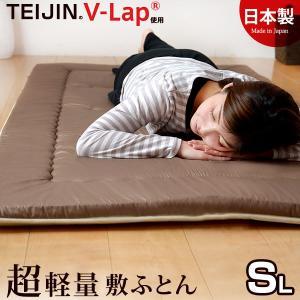 敷布団 敷き布団 シングルロング 帝人 TEIJIN V-Lap (R)使用 日本製 正規品 超軽量 抗菌 防臭 国産|tansu