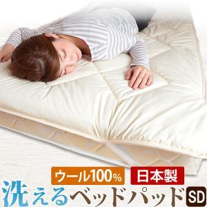 [送料無料] 羊毛 ベッドパッド 敷きパッド 日本製 洗える セミダブル  外寸:幅120x長さ20...