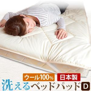[送料無料] ベッドパッド 敷きパッド ダブル 日本製 洗える 羊毛 羊毛100%使用 優れた吸放湿...