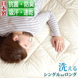 ベッドパッド 敷きパッド シングル ロング 日本製 洗える 帝人 アクフィット 清潔 100×200 100×210 防臭 抗菌 速乾 吸汗 抗菌防臭 消臭 敷パッド 国産|tansu